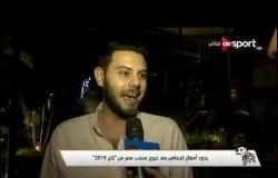 ردود أفعال الجماهير بالإسكندرية بعد خروج مصر من أمم أفريقيا 2019