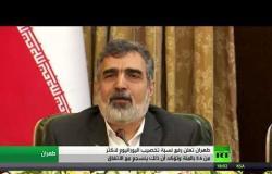 طهران تعلن رفع نسبة تخصيب اليورانيوم
