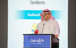 مايكرو شباب .. الملتقى الشبابي لريادة الأعمال ينطلق في نسخته الثانية بالبحرين
