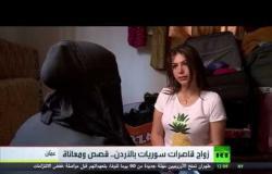 زواج القاصرات السوريات في الأردن