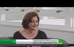 رئيسة فريق الدفاع عن سيدة الأعمال الروسية لازاريفا: محاكمة لازاريفا كانت استعراضية