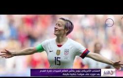 الأخبار- المنتخب الأمريكي يتوج بكأس العالم للسيدات لكرة القدم بعد فوزه على هولندا بثنائية نظيفة