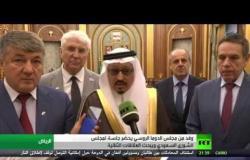 اجتماعات وفد الدوما الروسي في الرياض