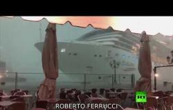 باخرة سياحية عملاقة تنجو من كارثة في البندقية