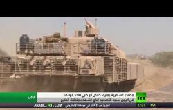 خلفيات خفض أبو ظبي لعدد قواتها في اليمن