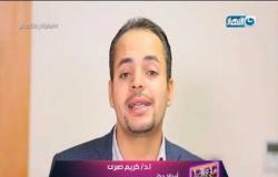 شارع النهار | الفقرة الطبية مع أ.د. كريم صبري – 10-7-2019