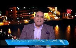 خاص اللعيب : الأهلي والزمالك يتصارعان لضم باهر المحمدي