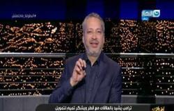 """تعليق ناري ل الاعلامي """"تامر امين"""" علي الفيديو يجمع بين ترامب و تميم (اخر النهار)"""