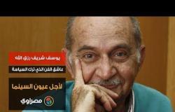 يوسف شريف رزق الله.. عاشق الفن الذي ترك السياسة لأجل عيون السينما