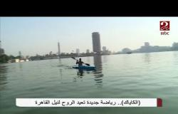 """رياضة """"الكاياك"""" تعطيك فرصة التمتع بجمال النيل .. تعرف عليها"""