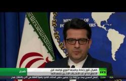 طهران تطالب أطراف الاتفاق بالالتزام به