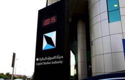 السوق السعودية تغرم أسمنت تبوك وبنك البلاد لمخالفة النظام