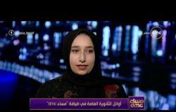 مساء dmc -  سلمي إبراهيم ترغب في دخول كلية سياسة واقتصاد