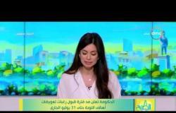 8 الصبح - الحكومة تعلن مد فترة قبول رغبات تعويضات أهالى النوبة حتى 31 يوليو الجارى