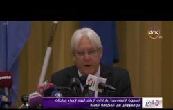 الأخبار - المبعوث الأممي يبدأ زيارة إلى الرياض اليوم لإجراء مباحثات مع مسؤولين في الحكومة اليمنية