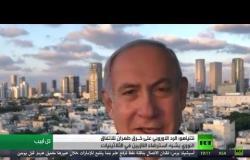 نتنياهو يندد برد أوروبا على خروق طهران