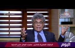اليوم- رئيس الجالية المصرية في ألمانيا : تم بداية لم شمل المصريين في الخارج والداخل