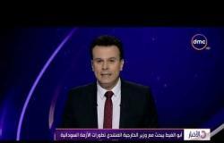 الأخبار- أبو الغيظ مع وزير الخارجية الفنلندي تطورات الأزمة السودانية