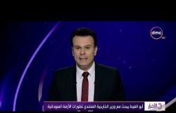 الأخبار - الرئيس السيسي شهد الاحتفبال بتخريج دفعة 157 من معهد ضباظ  الصف المعلمين