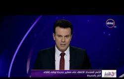 الأخبار - الأمم المتحدة: الاتفاق على معايير جديدة لوقف إطلاق النار بالحديدة