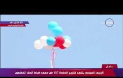 كلمة الرئيس عبد الفتاح السيسي لشهداء مصر - نخريج الدفعة 157 من معهد ضباظ المعلمين