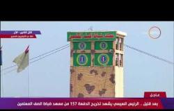 بعد قليل .. الرئيس السيسي يشهد تخريج الدفعة 157 من معهد ضباظ الصف المعلمين