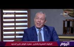 اليوم- الجاليات المصرية بالخارج سفراء الوطن في الغربة