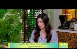 8 الصبح - كيف انعكس ارتفاع معدلات النمو والتنمية على حياة المصريين