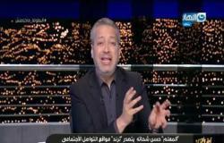 """المعلم """"حسن شحاته"""" يتصدر ترند مواقع التواصل  و دعوات تطالب بتوليه تدريب المنتخب الوطني"""