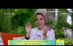 8 الصبح - توأم مصري تفوزان بالمركز الأول في مسابقة دولية للإبتكارات في هولندا