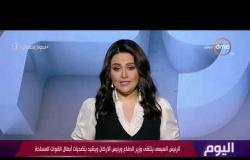 اليوم-الرئيس السيسي يوجه التحية لشهداء الوطن الذين ضحوا بارواحهم دفاعاَ عن أمن مصر واستقرارها