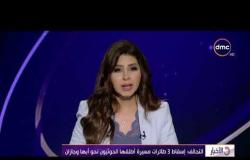 الأخبار- التحالف: إسقاط 3 طائرات مسيرة أطلقها الحوثيون نحو أبها وجازان