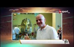 إنفانتينو يزور المتحف المصري ويشيد بتاريخ الفراعنة.. وكاف يهدي تذكرة النهائي لأشهر مشجع