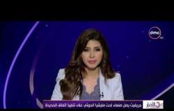 الأخبار- جريفيث يصل صنعاء لحث مليشيا الحوثي على تنفيذ اتفاق الحديدة