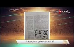 حكاية انسحاب تونس أمام نيجيريا فى أمم إفريقيا 1978