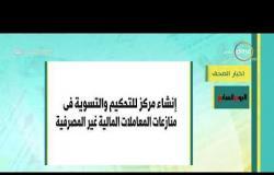 8 الصبح - آخر أخبار الصحف المصرية بتاريخ 17-7-2019