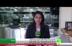 """مطعم فلسطيني قائمة طعامه بنظام """"بريل"""""""