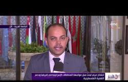 الأخبار - الجامعة العربية تنظم اجتماعا لمدراء ادارات أفريقيا بوزارات الخارجية العربية