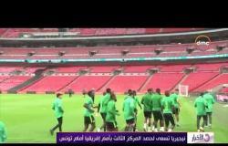 الأخبار- نيجيريا تسعى لحصد المركز الثالث بأمم إفريقيا أمام تونس
