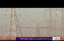 الأخبار - مصر تبدأ الربط الكهربائي مع السودان نهاية 2019