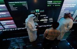 سوق الأسهم السعودية يوقف مكاسبه ويتراجع بعد 8 ارتفاعات