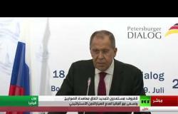 مؤتمر صحفي لوزيري خارجية روسيا وألمانيا