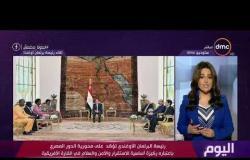 برنامج اليوم - الرئيس السيسي يستقبل رئيسة برلمان أوغندا و يؤكد دعم مصر للتنمية بدول حوض النيل