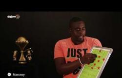 سنغالي يوضح النطق الصحيح لأسماء لاعبي أسود التيرانجا