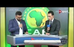 تصنيف المنتخبات لقرعة أمم إفريقيا 2021