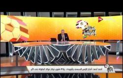 أحمد أحمد يشكر الرئيس السيسي بعد نجاح أمم إفريقيا