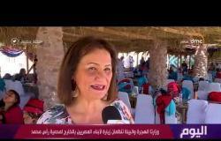 برنامج اليوم - وزارتا الهجرة و البيئة تنظمان زيارة لأبناء المصريين بالخارج لمحمية رأس محمد