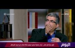 برنامج اليوم - لأول مرة في مصر .. نجاح عملية تجميد مبيض فتاة تعاني من مرض السرطان
