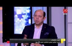أحمد سليمان: إعداد المنتخب المصري لبطولة الأمم الإفريقية الحالية شابه عيوب كثيرة