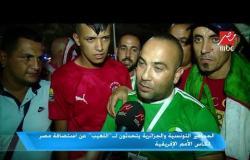 الجماهير التونسية والجزائرية يتحدثون إلى اللعيب عن استضافة مصر لكأس إفريقيا